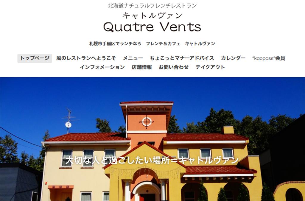 Quatre Vents(キャトルヴァン)