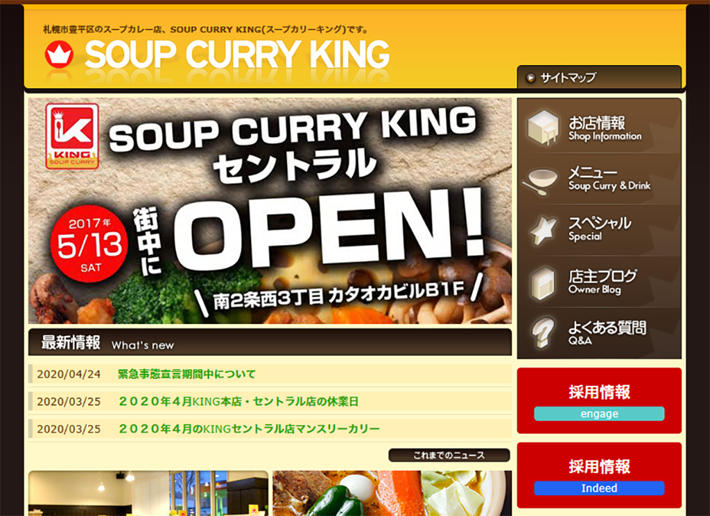SOUP CURRY KING 本店
