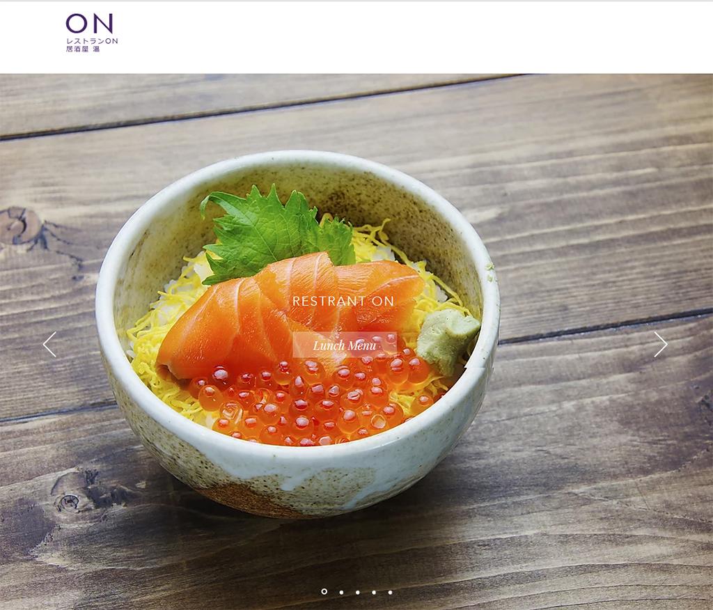 レストラン ON/居酒屋 温