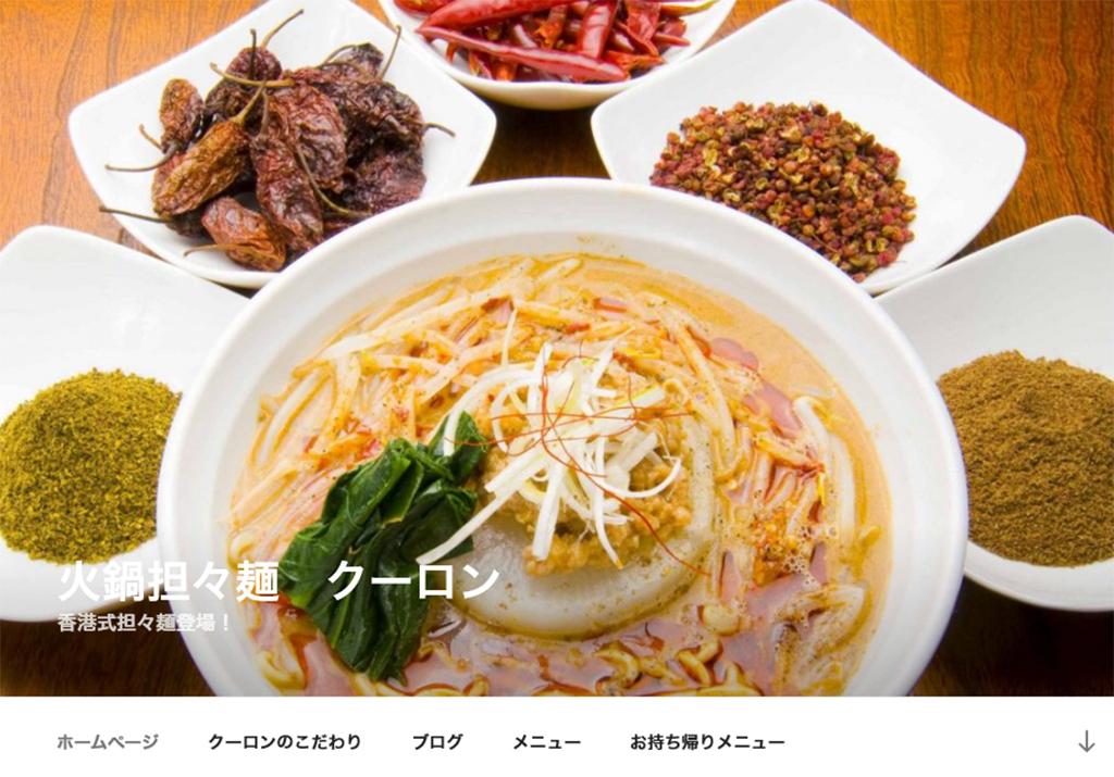火鍋担々麺 クーロン