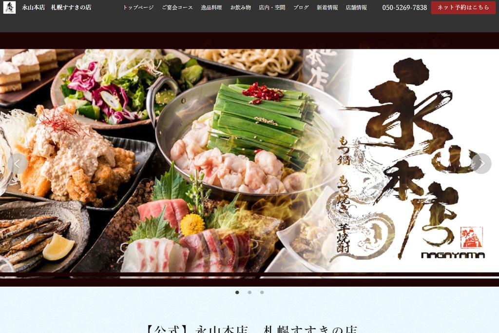 博多もつ鍋と個室 永山本店 すすきの店