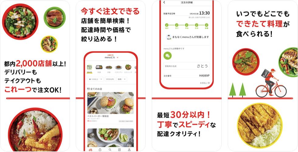 テイクアウトアプリ「menu」