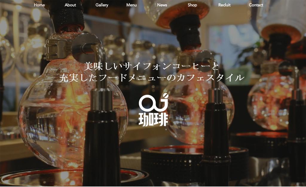 Oj珈琲 食べもの屋cafe 新琴似店