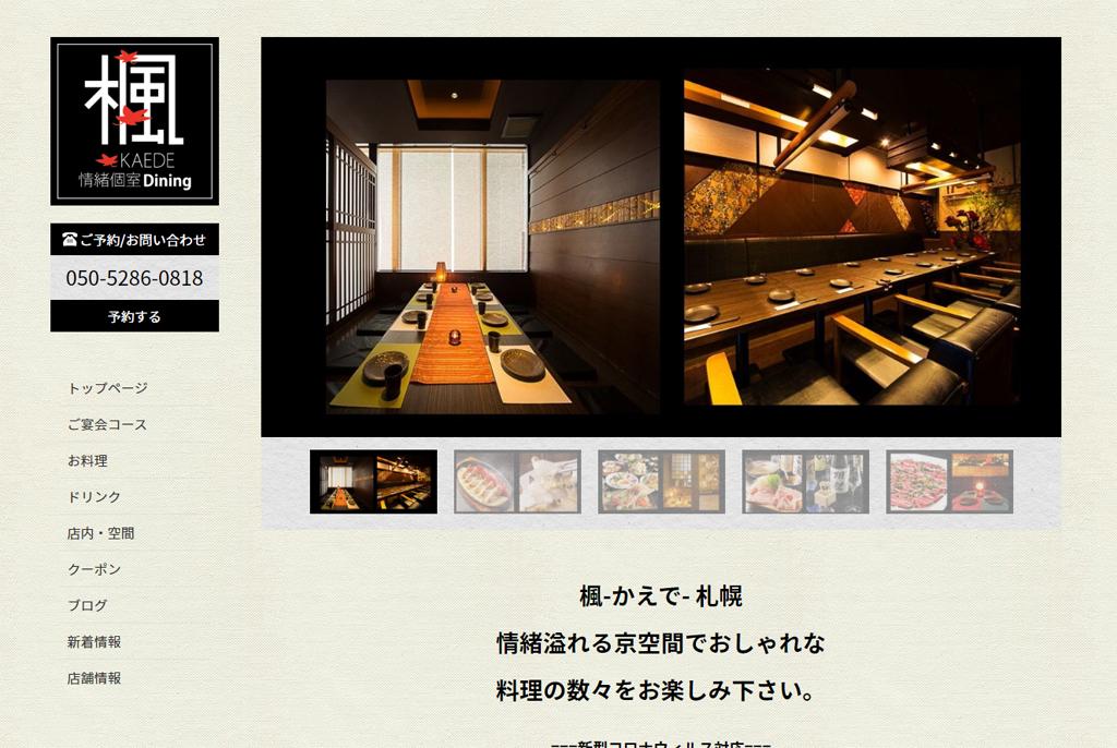 情緒個室ダイニング 楓 札幌駅前店