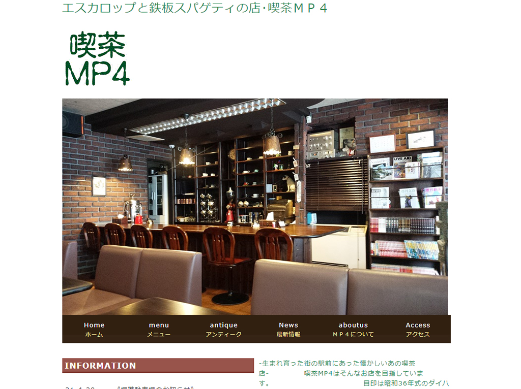 喫茶 MP4