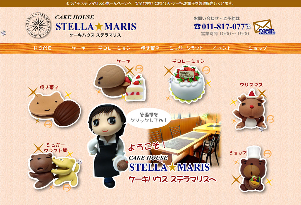 STELLA☆MARIS
